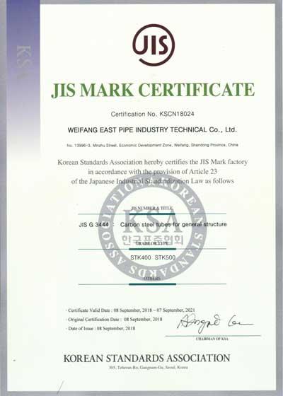JIS Certificate